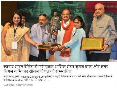 Swachh Survekshan Award-2017.