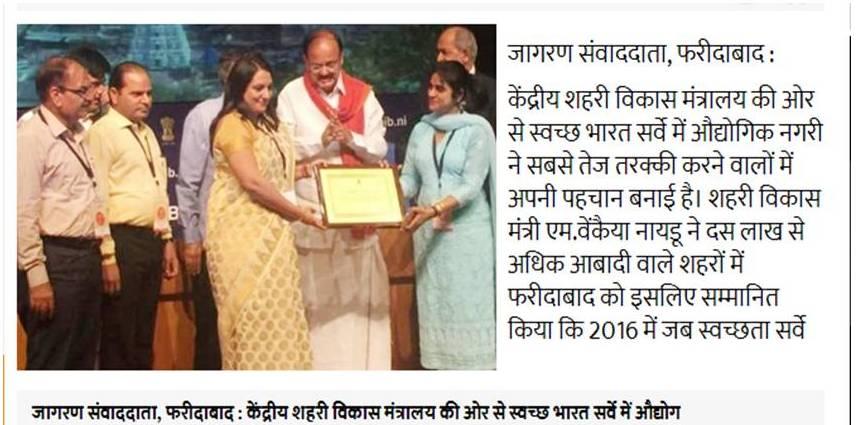 News of Swachh Survekshan Award-2017