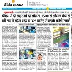 Dainik bhaskar 09-09-2019.jpeg